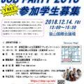 企業とグローバル人材のための交流会「JOB PARTY 2018」参加生募集